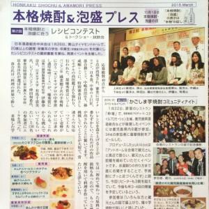 本格焼酎&泡盛プレス2015.03