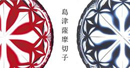 島津興業 | 鹿児島を代表する伝統工芸品 島津薩摩切子