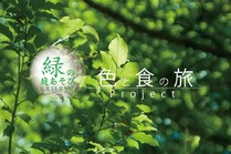 色と食の旅プロジェクト-緑の庭あそび