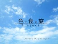 「色と食の旅プロジェクト」
