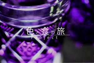 「色と食の旅プロジェクト」~島津紫の煌めき~