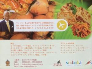 2014.09.27-28スリランカフェスティバル