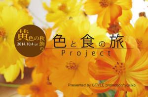 「色と食の旅プロジェクト」~黄色の秋飾り~