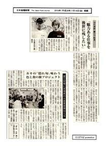 メディア掲載記事2014.07.18(金)掲載01