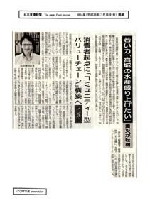 メディア掲載記事2014.07.18(金)-02