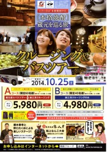 [本格焼酎]蔵元を巡る旅クルージング&バスツアー2014.10.25(sat)