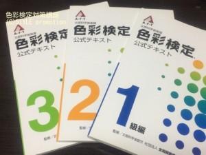 色彩検定1-3(C)STYLE promotion