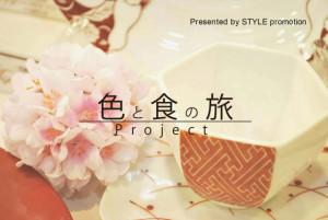 「色と食の旅プロジェクト」~赤色の祝宴~