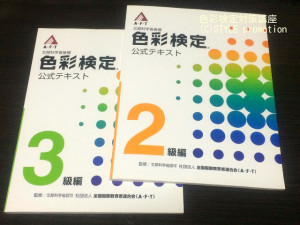 色彩検定2-3(C)STYLE promotion01