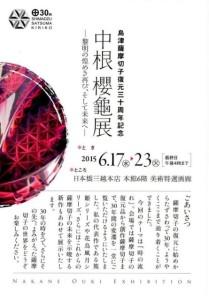 中根櫻龜展×株式会社島津興業(C)STYLE promotion