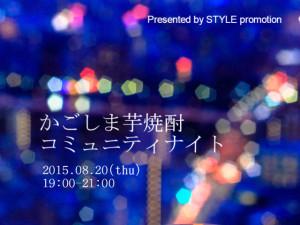 かごしま芋焼酎コミュニティナイト2015.0820 トップ画像00