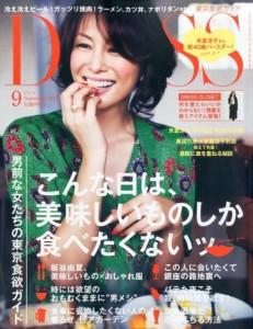 ファッション誌『DRESS』(ドレス)9月号・幻冬舎発行