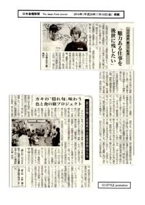2014.0718(金)掲載◆日本食糧新聞01