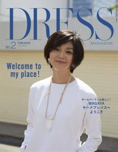 『DRESS』2016.07