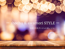 焼酎&泡盛スタイル-shochu&awamori STYLE-