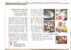 日本経済新聞・紙面03焼酎スタイリストyukiko「本格焼酎・泡盛特集インタビュー」