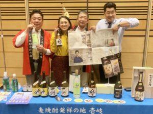 日本経済新聞に掲載された焼酎女子のパイオニア・焼酎スタイリストyukikoが特集された記事・長崎県・麦焼酎 玄海酒造ブースにて